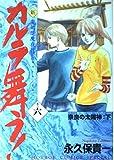 新・カルラ舞う!―変幻退魔夜行 (巻の6) (ホラーコミックススペシャル)