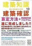 建築知識 2008年 10月号 [雑誌]特集:[建築確認]算定方法+申請書作成プログラム