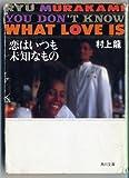 恋はいつも未知なもの (角川文庫) 画像