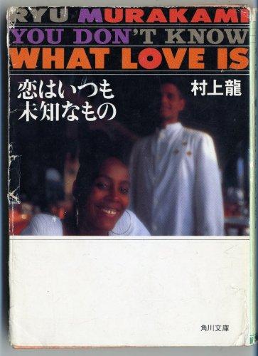 恋はいつも未知なもの (角川文庫)の詳細を見る