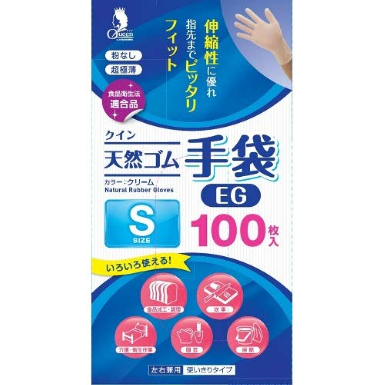 午後スタッフおとこ宇都宮製作 クイン 天然ゴム手袋 EG 粉なし 100枚入 Sサイズ