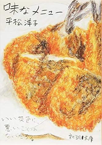 味なメニュー (新潮文庫)