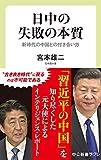 日中の失敗の本質-新時代の中国との付き合い方 (中公新書ラクレ)