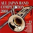 全日本吹奏楽コンクール2008 Vol.11<大学・職場編I>