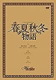 春夏秋冬物語[DVD]