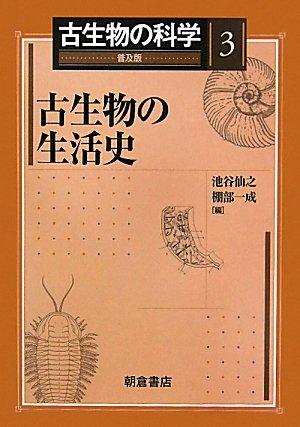 古生物の科学〈3〉古生物の生活史