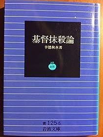 基督抹殺論 (岩波文庫 青 125-5)