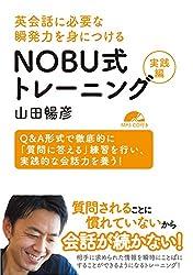 英会話に必要な瞬発力を身につける NOBU式トレーニング 実践編