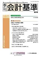 季刊会計基準 第34号 特集:ASBJ/FASF設立10周年