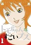 トモちゃんはすごいブス : 1 (アクションコミックス)