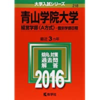 青山学院大学(経営学部〈A方式〉−個別学部日程) (2016年版大学入試シリーズ)
