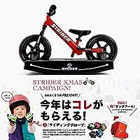 【日本正規品】 ストライダー ベイビーバンドル 2018年 クリスマスセット レッド