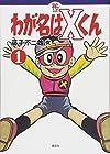 わが名はXくん ~3巻 (藤子不二雄A)