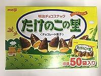 明治チョコスナック たけのこの里 標準50袋入り 575gの大容量パック