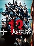 十三人の刺客 豪華版[DVD]