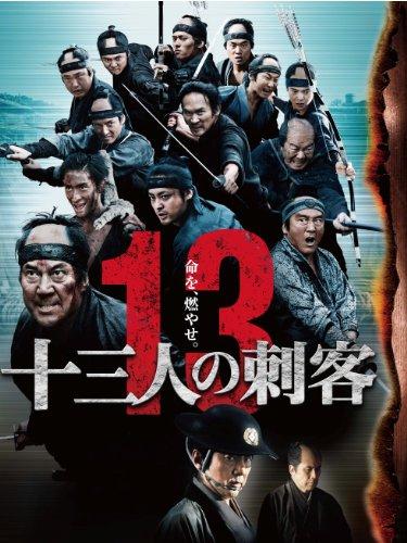 十三人の刺客 豪華版(2枚組) [DVD]の詳細を見る