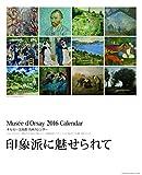 オルセー美術館 名画カレンダー2016 壁掛けポスター ([カレンダー])
