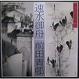 現代の水墨画〈4〉速水御舟・前田青邨