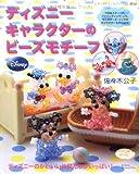 ディズニーキャラクターのビーズモチーフ (レディブティックシリーズ no. 2834)