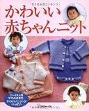 かわいい赤ちゃんニット―0~24ヵ月