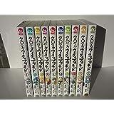 クロックワーク・プラネット コミック 1-10巻セット