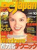 PC Japan (ジャパン) 2007年 10月号 [雑誌]