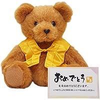 黄色いちゃんちゃんこを着た米寿テディベア ブラウン【ギフト包装 米寿祝いメッセージカード付】 88歳