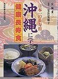 沖縄に学ぶ健康長寿食―日本一の長寿県