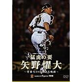 猛虎の要 矢野燿大 背番号39の輝ける軌跡 [DVD]
