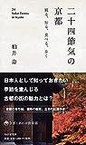 二十四節気の京都 観る、知る、食べる、歩く (京都しあわせ倶楽部)