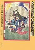 文明開化の錦絵新聞―東京日々新聞・郵便報知新聞全作品