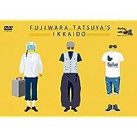 藤原竜也の一回道 DVD-BOX