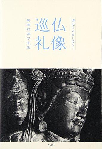 仏像巡礼 湖北の名宝を訪ねての詳細を見る