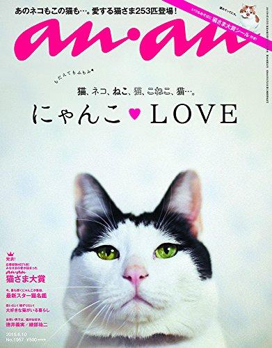 an・an (アン・アン) 2015/06/10号 [雑誌]の詳細を見る