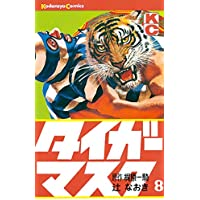 タイガーマスク(8) (週刊少年マガジンコミックス)