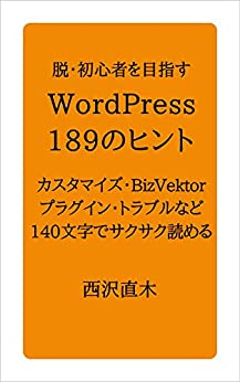 [西沢直木]の脱・初心者を目指すWordPress 189のヒント