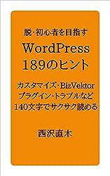 脱・初心者を目指すWordPress 189のヒント
