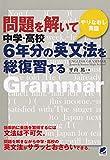 問題を解いて中学・高校6年分の英文法を総復習する