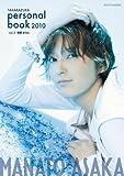 vol.5 朝夏まなと (宝塚パーソナルブック2010)