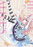 ハートのアリス 2 (ミッシィコミックス/NextcomicsF)