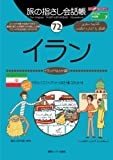 旅の指さし会話帳(72)イラン 画像