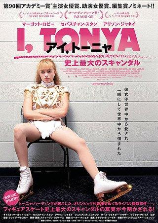 【映画パンフレット】アイ,トーニャ 史上最大のスキャンダル