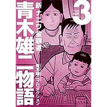 新ナニワ金融道 青木雄二物語 第3巻 (SPA!コミックス)