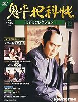 鬼平犯科帳DVDコレクション 12号 (金太郎そば、用心棒) [分冊百科] (DVD付)