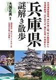 兵庫県謎解き散歩 (新人物往来社文庫) 画像