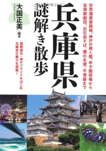 兵庫県謎解き散歩 (新人物往来社文庫)の詳細を見る