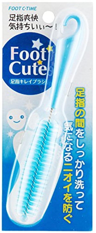その間振りかける想定Foot Cute(フットキュート) 小久保 『足指の間をしっかり洗える』 足指キレイブラシ ブルー C-819