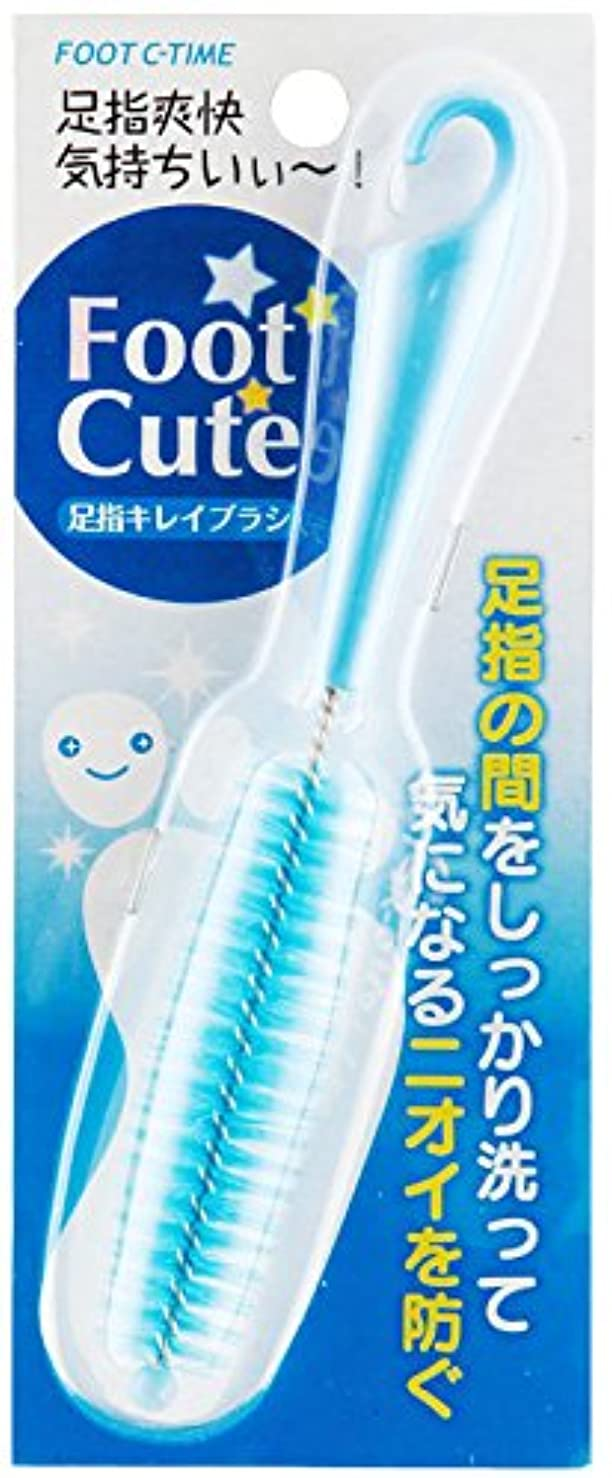 アレルギー性パイント震えるFoot Cute(フットキュート) 小久保 『足指の間をしっかり洗える』 足指キレイブラシ ブルー C-819