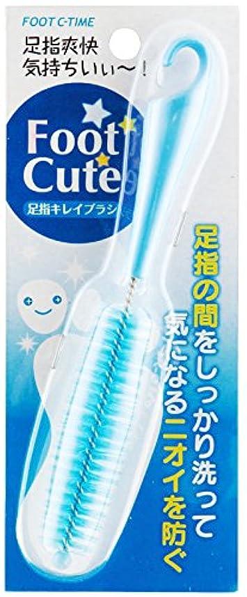 ズームリハーサル安らぎFoot Cute(フットキュート) 小久保 『足指の間をしっかり洗える』 足指キレイブラシ ブルー C-819