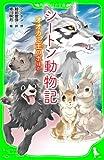 シートン動物記 オオカミ王ロボ ほか (角川つばさ文庫)